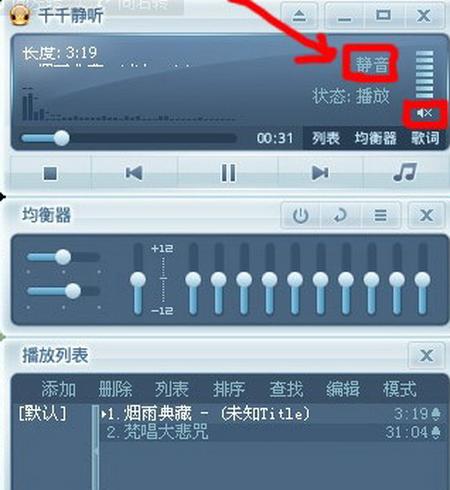 百度音乐 9.1.21官方正式版(原千千静听) - 截图1
