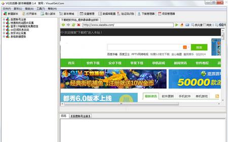 VG浏览器 V2.6绿色版(新型浏览器) - 截图1