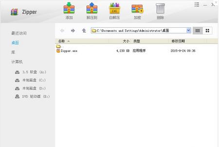 Zipper压缩工具 V1.0.0.6官方版(压缩解压) - 截图1