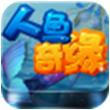 LB人鱼奇缘for iPhone5.1(益智捕鱼)