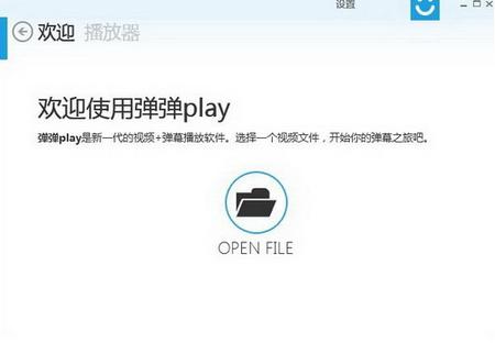 弹弹play 精简版 4.7.1(观影弹窗加载) - 截图1