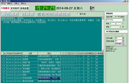 定时播音员 5.50(语音广播) - 截图1