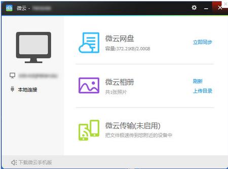 微云Windows客户端 3.1.1346(腾讯微云网盘) - 截图1