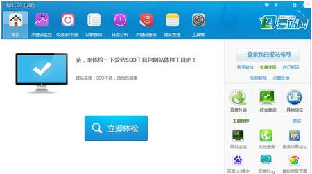 爱站SEO工具包 V1.4.6.3官方版(SEO优化工具) - 截图1