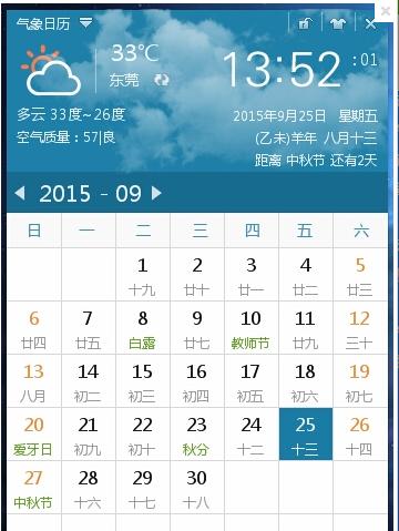气象日历 V3.0.0.1003官方版(日历工具) - 截图1