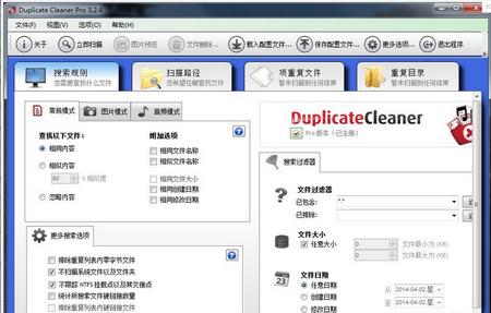 Duplicate Cleaner V3.2.7官方版(重复文件查找工具) - 截图1