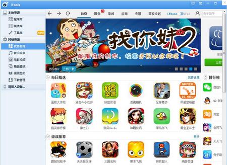 iTools2014 3.2.0.6中文版(苹果设备同步管理软件) - 截图1