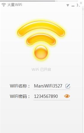 火星WiFi V2.0.0.1官方版(电脑无线) - 截图1