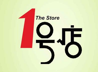 1号店现离职潮伏笔已埋 沃尔玛掌权后的变局