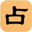 灵占天下算命for iPhone6.0(占卜算命)