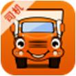 运满满for iPhone6.0(配货运输)