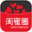 闺蜜圈for iPhone6.0(私密互动)