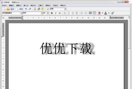 极速Word V3.2.8.5官方版(word编辑软件) - 截图1