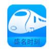 盛名列车时刻表 20151025官方绿色版(列车时刻表查询软件)