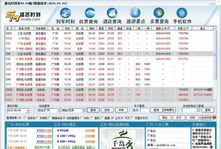 盛名列车时刻表 20151025官方绿色版(列车时刻表查询软件) - 截图1