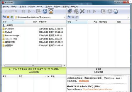FlashFXP V5.2.0.3878中文版(FXP/ftp上传工具) - 截图1