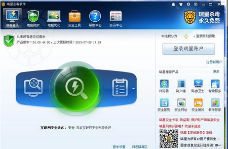 瑞星杀毒软件v16正式版 V24.00.46.94 永久免费版(杀毒软件) - 截图1