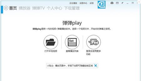 弹弹play播放器 V4.7.1官方版(视频弹幕播放器) - 截图1