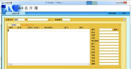 AH名片簿 V4.02免费版(名片管理工具) - 截图1