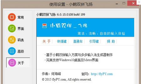 小鹤双拼输入法 V6.4.15.0928官方版(多功能输入法) - 截图1