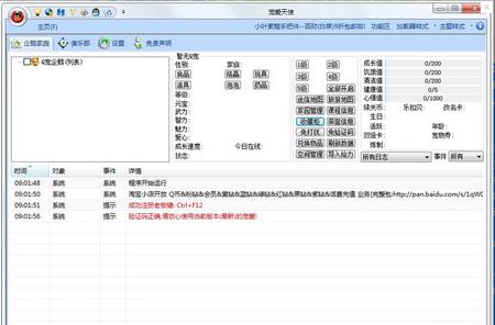 宠爱天使 V7.09.271官方绿色版(QQ宠物辅助工具) - 截图1