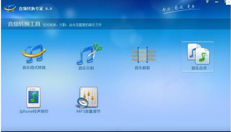 音频转换专家 V8.5免费版(音频转换工具) - 截图1