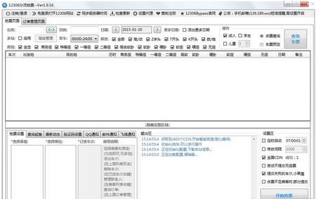 12306分流抢票软件 V1.10.51绿色版(火车票抢票软件) - 截图1