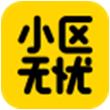 小区无忧for iPhone6.0(生活服务)