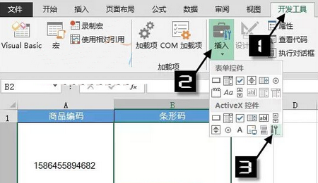 Microsoft BarCode控件