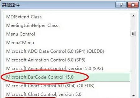 选择Microsoft BarCode控件