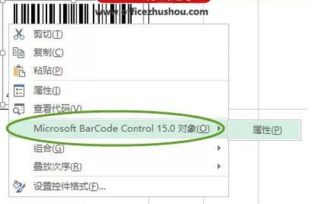 Microsoft BarCode控件15.0对象