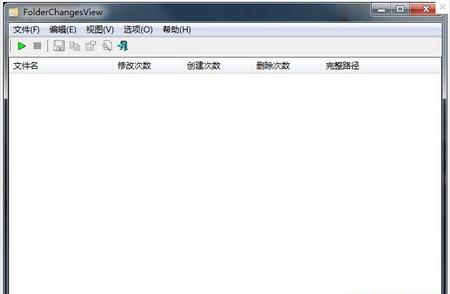 FolderChangesView V1.76绿色中文版(文件夹跟踪器) - 截图1