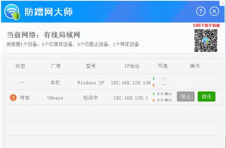 防蹭网大师 V1.1.0.1030官方版(wifi防蹭软件) - 截图1