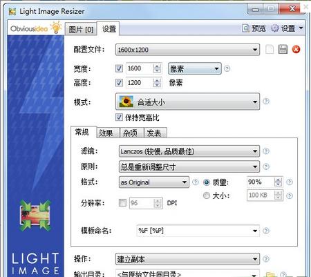 Light Image Resizer V4.7.4.0官方版(图片处理工具) - 截图1