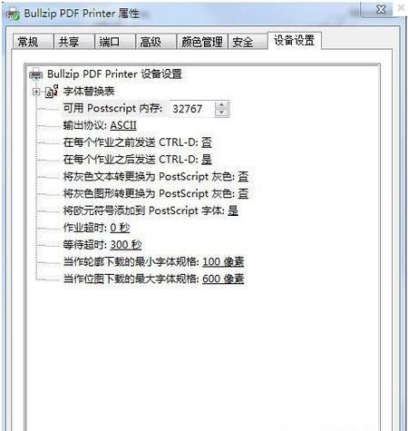 Bullzip PDF Printer V10.23.0.2529 多国语言免费版(虚拟pdf打印机) - 截图1