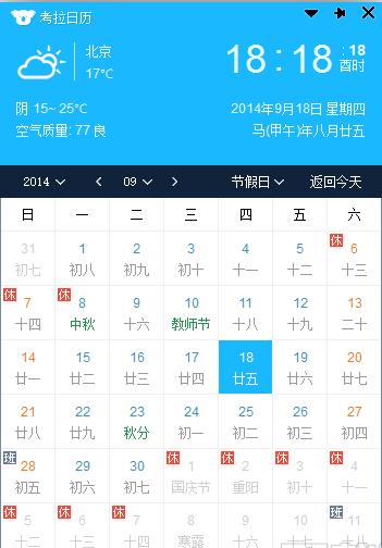 考拉日历 V2.0.0.0官方版(桌面日历工具) - 截图1