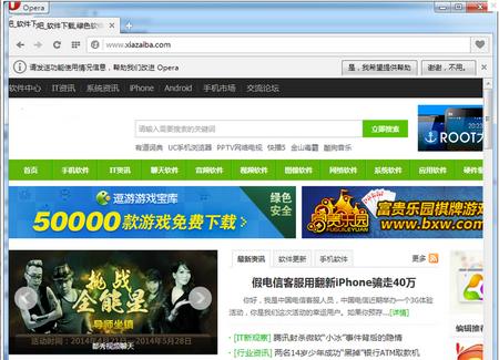 Opera浏览器 V32.0.1948.69 官方简体中文正式版(浏览器下载) - 截图1