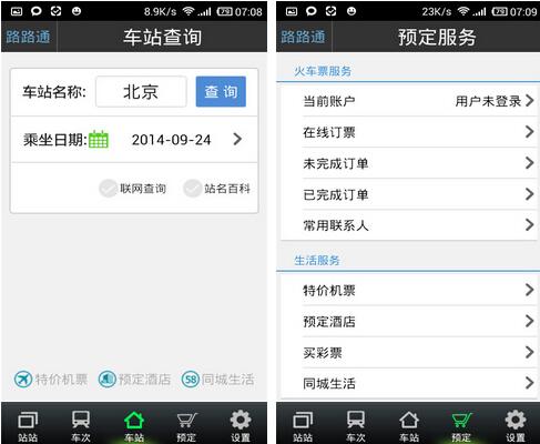 路路通时刻表(生活出行) v3.1.8 for Android安卓版 - 截图1