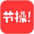 节操精选for Android4.0.1(笑话糗事)