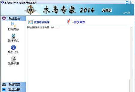 木马专家官方免费版 V2015.10.01(杀毒软件) - 截图1