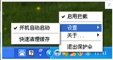 Bloxy保护伞 1.4.3.3官方版(广告拦截器) - 截图1
