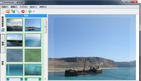 DVDStyler x64位官方中文版V2.9.4 (DVD菜单制作) - 截图1