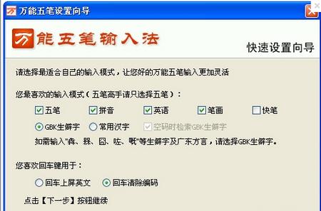 万能五笔输入法2015 V9.6.1.2(五笔输入法) - 截图1