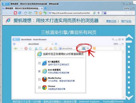 Avant浏览器 V2015 build 28简体中文版(三核浏览器) - 截图1