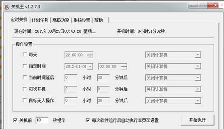 关机王 V1.2.7.9官方版(定时关机软件) - 截图1