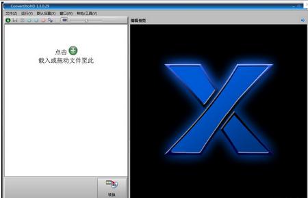 VSO ConvertXtoHD V1.3.0.29中文版(视频处理工具) - 截图1