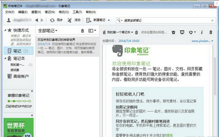 Evernote印象笔记 V5.9.2.8975官方版(笔记管理软件) - 截图1
