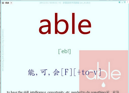 Vocabulary.NET绿色版,Vocabulary.NET,外语学习软件