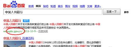 baidu查询 中国银行