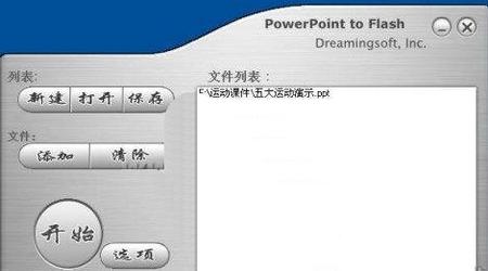 进入PowerPointtoFlash运行主界面